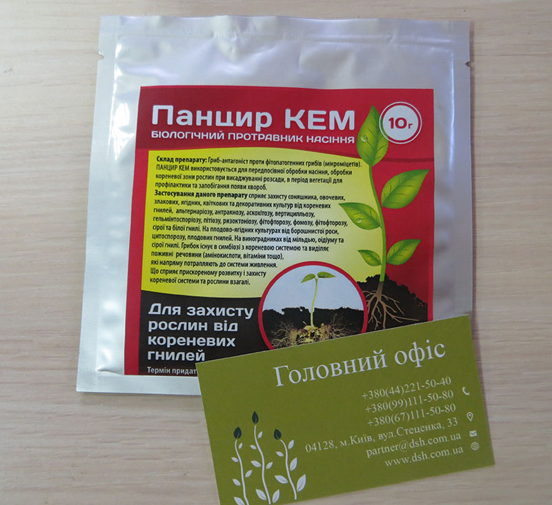 Біологічний препарат для картоплі, овочевих і злакових культур від хвороб