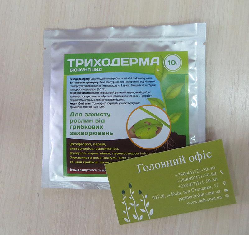 Біологічний препарат Тріходерма від хвороб
