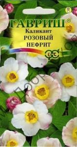 Калікант китайський Рожевий нефрит 3 шт
