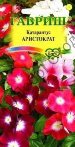 Катарантус Аристократ 0,01 г