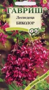 Леспедеца Біколор 5 шт