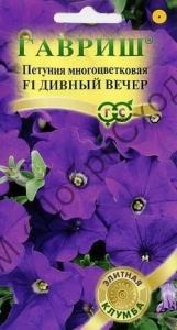 Петунія Дивний вечір F1 10 шт пробірка
