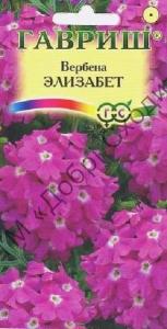 Вербена Елізабел 0,05 г