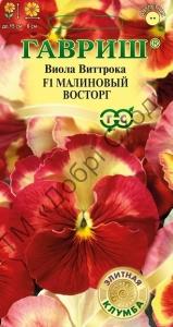 Віола Малиновий восторг F1 Віттрока (Анютині глазки)  5 шт