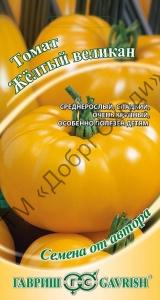 Желтый великан 0,1 г
